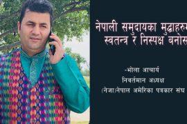 नेपाली समुदायका मुद्धाहरुमा स्वतन्त्र र निस्पक्ष बनोस