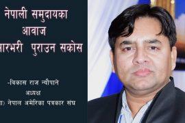 नेपाली समुदायका आवाज संसारभरी पुराउन सकोस