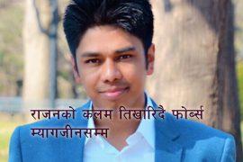 राजनको  छलाङ नेपाली पाठयक्रम हुँदै  फोब्र्स म्याग्जीनसम्म