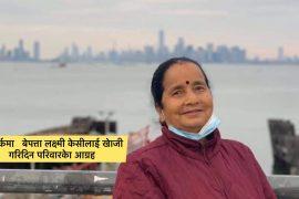 न्युयोर्कमा ६२ वर्षिया लक्ष्मी केसी बेपत्ता, परिवारद्धारा खोजी गरिदिन सबैसंगं आग्रह