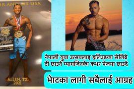 नेपाली युवा उत्सव हलिउडका सेलिब्रेटी छाउने म्यागजिनको कभर पेजमा आउने प्रतिस्पर्धामा
