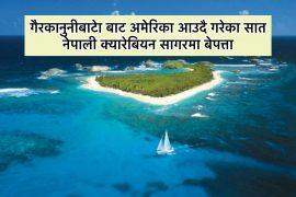 गैरकानुनी बाटोबाट अमेरिका आउदै गरेका ७ नेपाली डुगा दुर्घटना हुदा क्यारेबियन सागरमा बेपत्ता